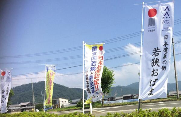 若狭小浜|鯖街道ロゴ|旗