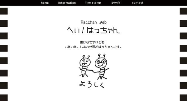 へい!はっちゃんWeb ホームページ制作