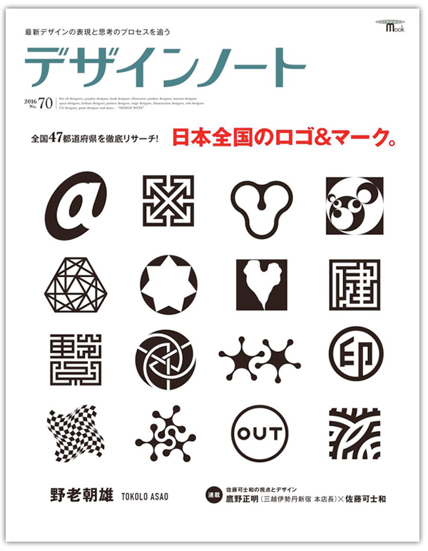 まえだロゴ デザインノート