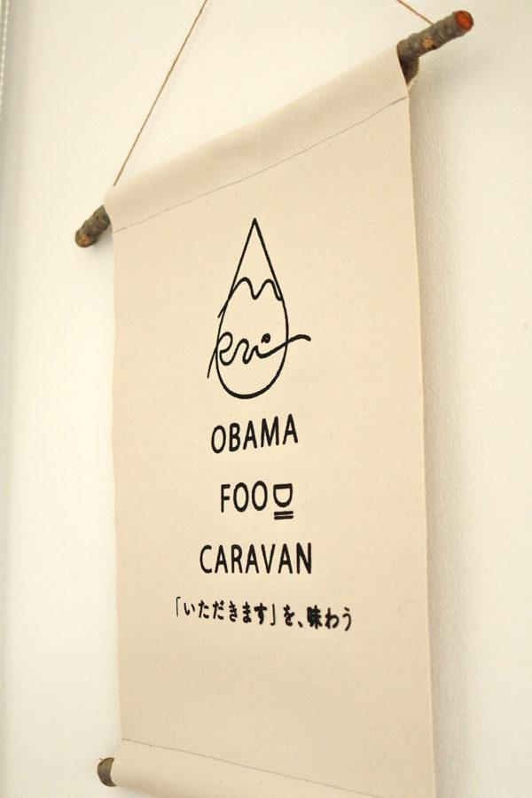 小浜フードキャラバン-ロゴ制作