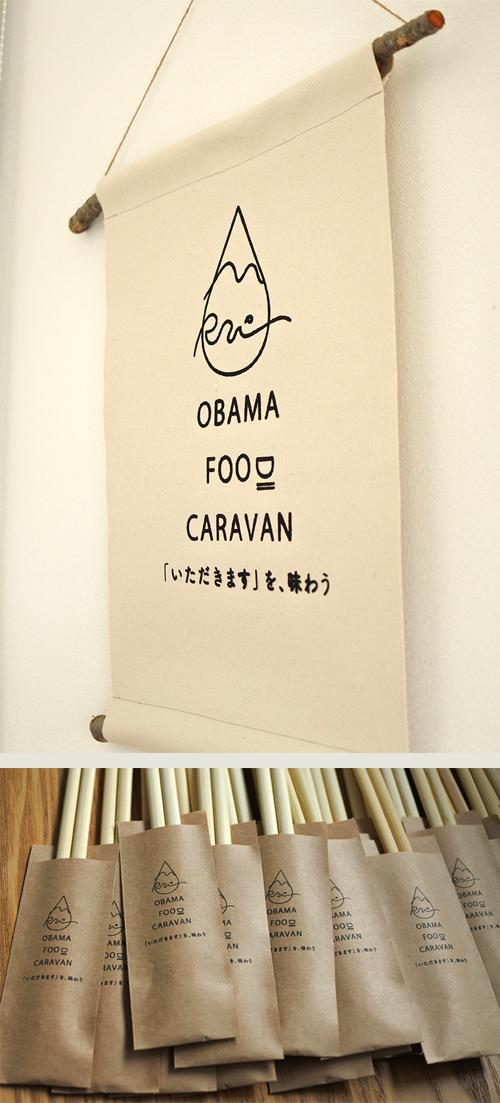 フードキャラバン|ロゴ制作