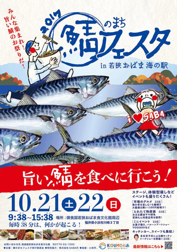鯖のまちフェスタ